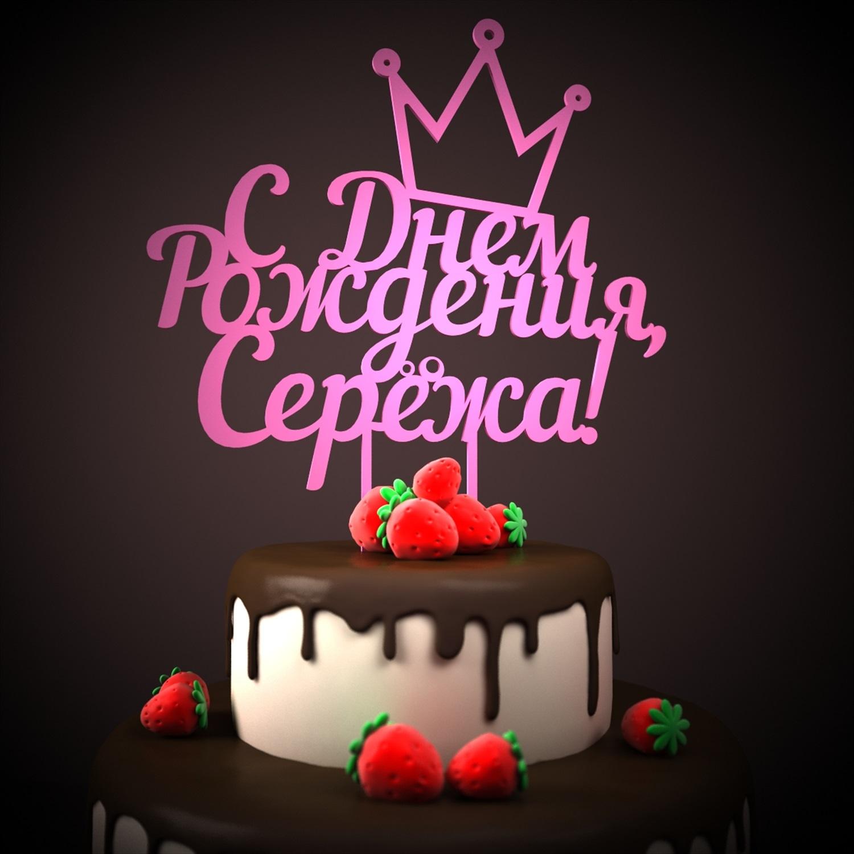 Пожелания на день рождения сереже