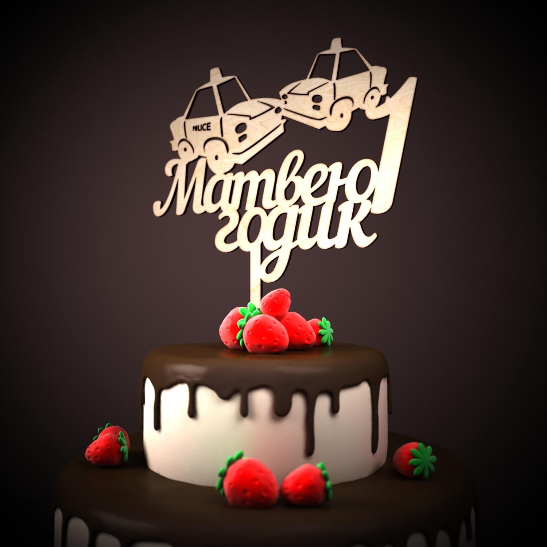 поздравления с днем рождения 1 годик матвейчику этом браке