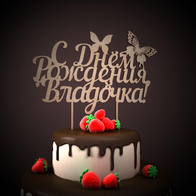 Днем рождения, открытка влада с днем рождения