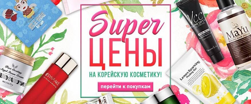 Корейская косметика купить россия косметика all inclusive купить в спб