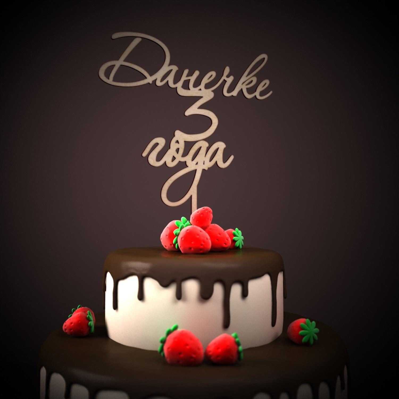 Поздравление с днем рождения даниила 3 года