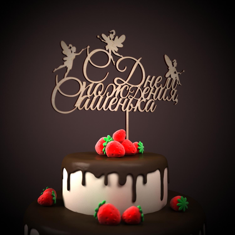 Открытка с днем рождения сашуня, днем рождения женщине