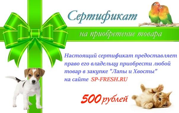 Лапы и хвосты. Победитель конкурса совместных покупок. Корм для собак с доставкой в Краснодаре
