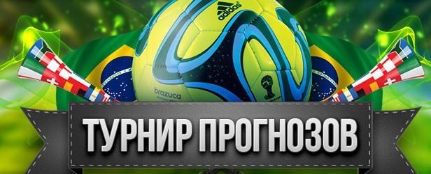 Турнир футбольных прогнозов на совместных покупках на Кубани Фреш